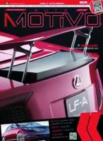 Capa da edição nº54 da revista AutoMOTIVO