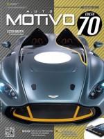 Capa da edição 70 da revista AutoMOTIVO, especializada em som e acessórios automotivos